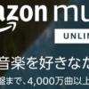 月額980円の Amazon Music Unlimited が3ヶ月99円キャンペーン