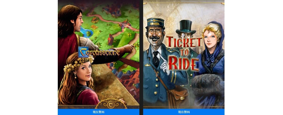 Epic Games StoreでTicket to Ride、Carcassonneが無料配布中 | のゲームブログ