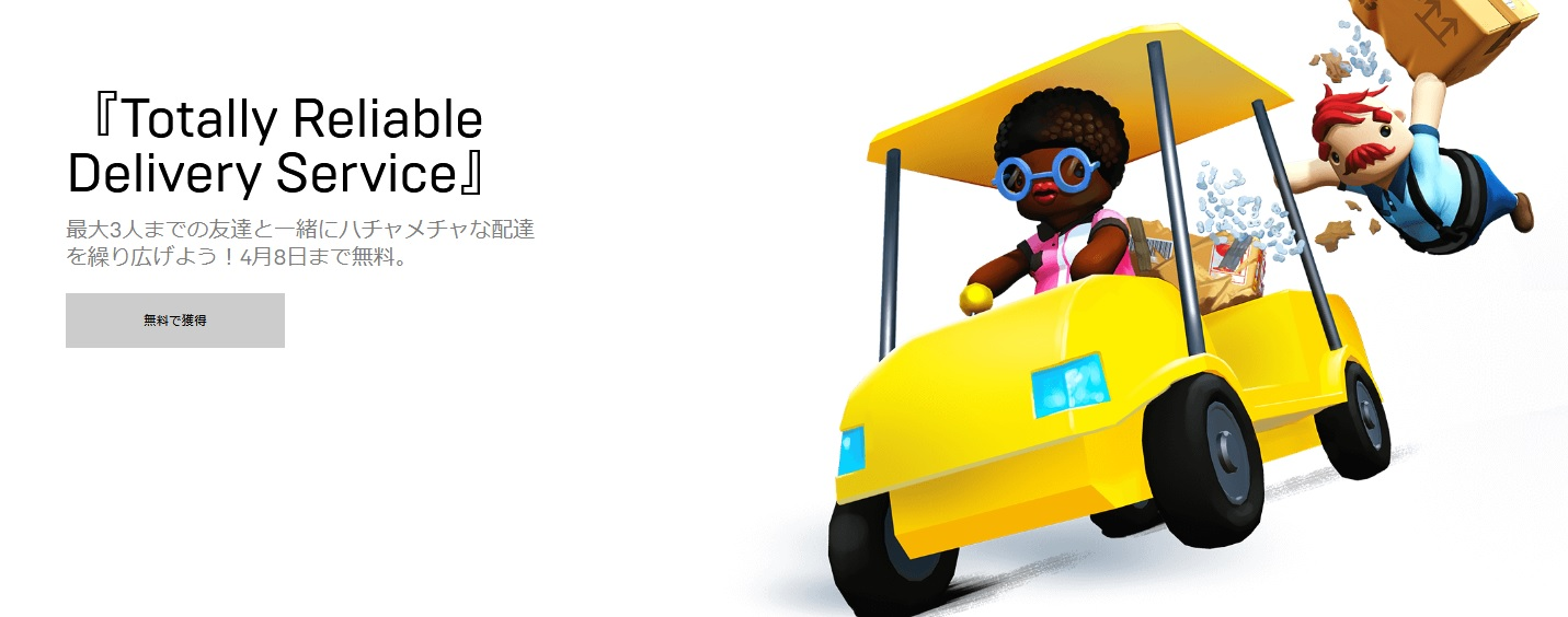 Epic Games StoreでTotally Reliable Delivery Serviceが無料配布中 ...