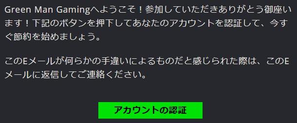 Green Man Gamingアカウント認証メール