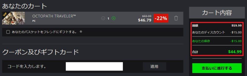 Green Man Gaming割引クーポン適用後画面