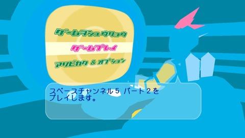 Space Channel 5 Part 2_jp1