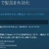 Steamキーを有効化する方法 – Webブラウザでは複数のゲームを同時に有効化でき