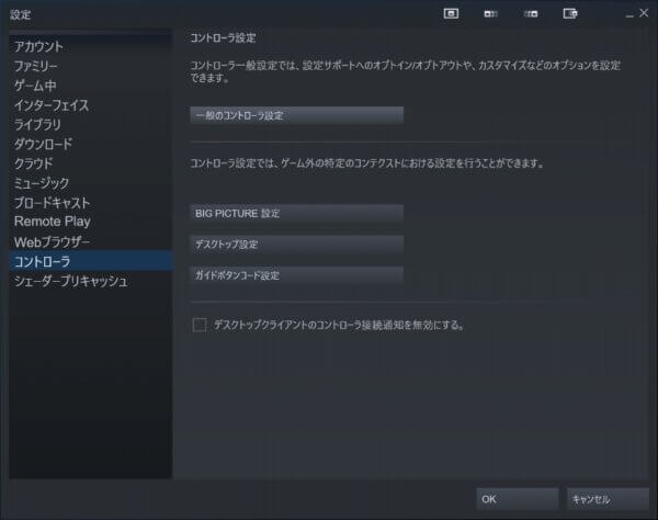 Steam 一般のコントローラ設定