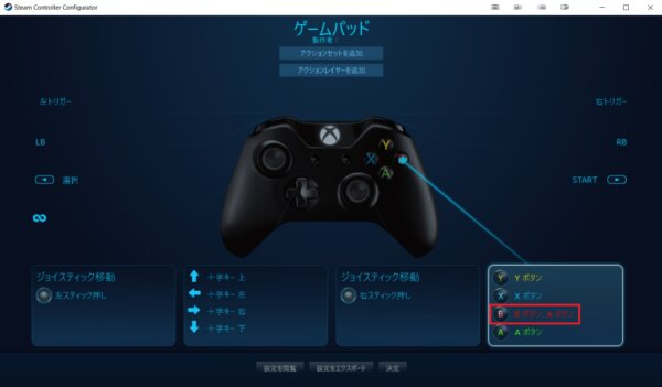 Steam コントローラ設定 ボタン同時押し