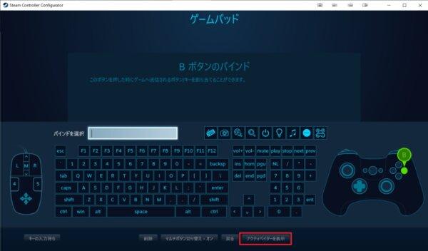 Steam コントローラ設定 アクティベイターを表示