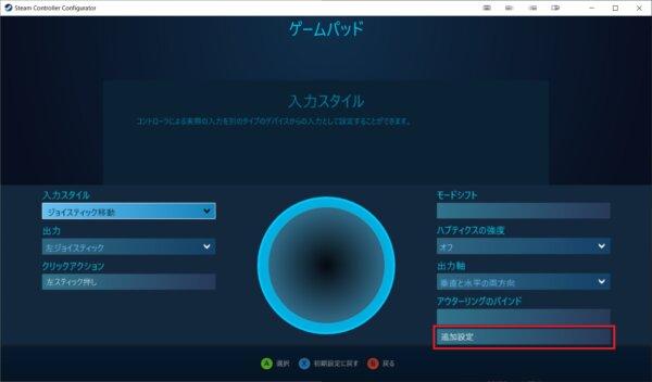 Steam コントローラ設定 スティック感度設定