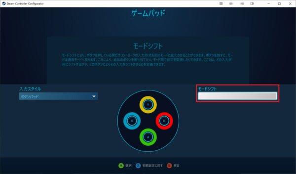 Steam コントローラ設定 モードシフト