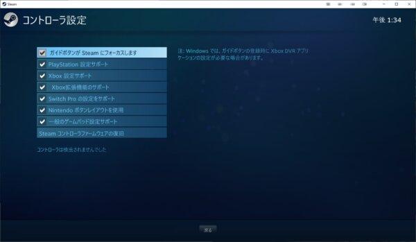Steam コントローラ設定 サポート