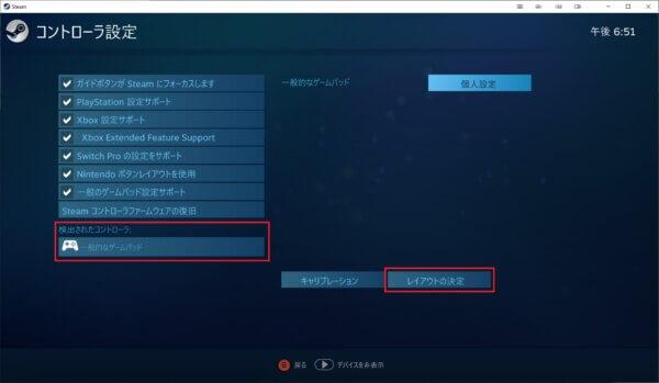 Steam コントローラ設定 レイアウト確認