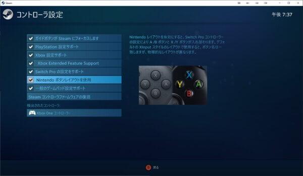 Steam コントローラ設定 Nintendoボタンレイアウト