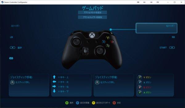 Steam コントローラ設定画面