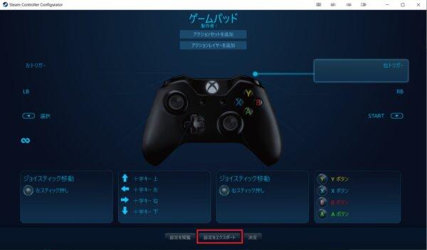 Steam コントローラ設定 エクスポート