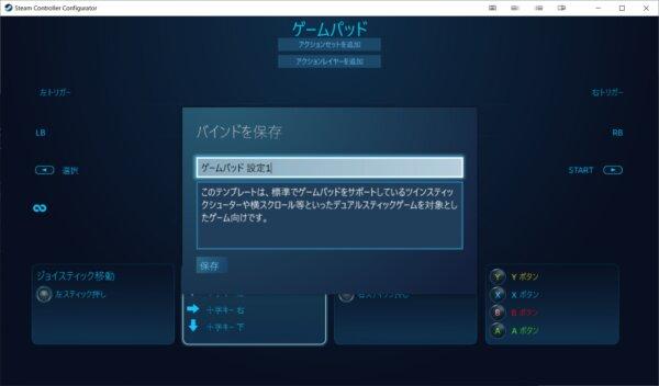 Steam コントローラ設定 保存