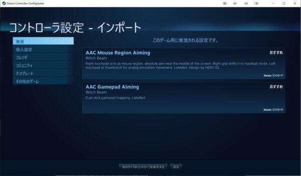 Steam コントローラ設定 インポート