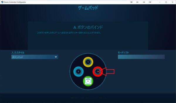 Steam コントローラ設定 bボタン変更