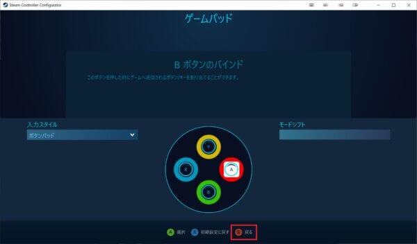 Steam コントローラ設定 abボタン変更確認