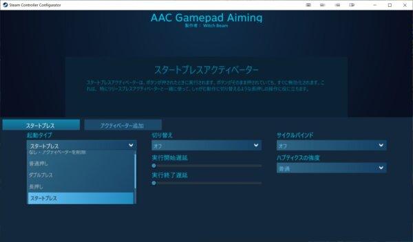 Steam コントローラ設定 ボタン連射 スタートプレス