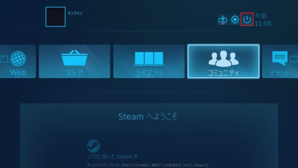 Steam Big Pictureモード設定