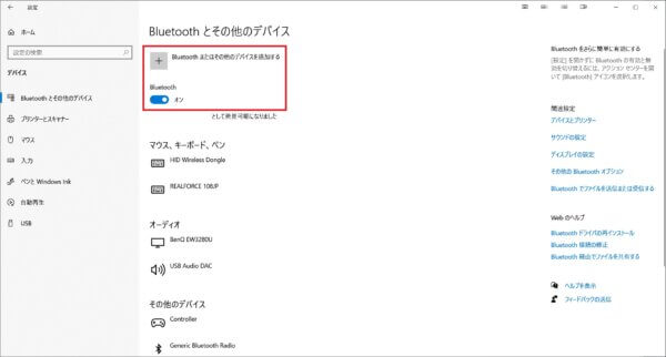 windows10 Bluetooth設定