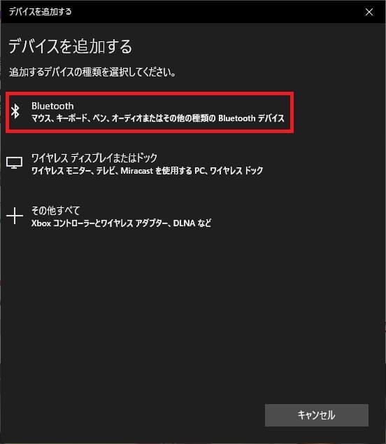 windows10 Bluetooth デバイス追加